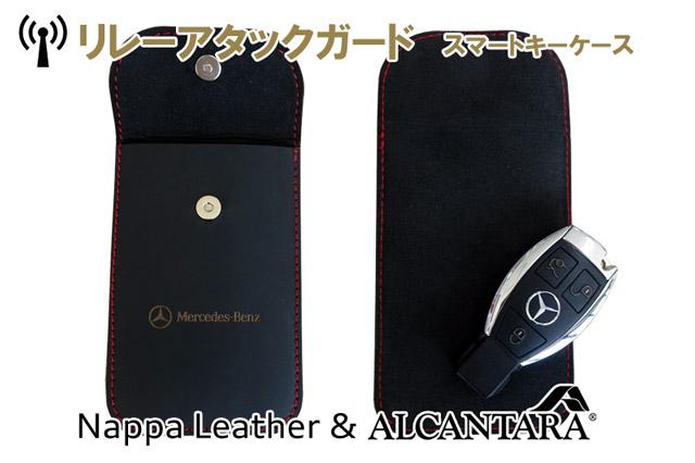 【本革×アルカンターラ】リレーアタック対策 スマートキーケース製作