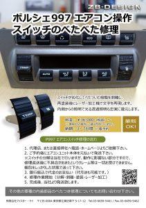 「ポルシェ997のエアコンスイッチのべたべた修理」のリーフレットができました。
