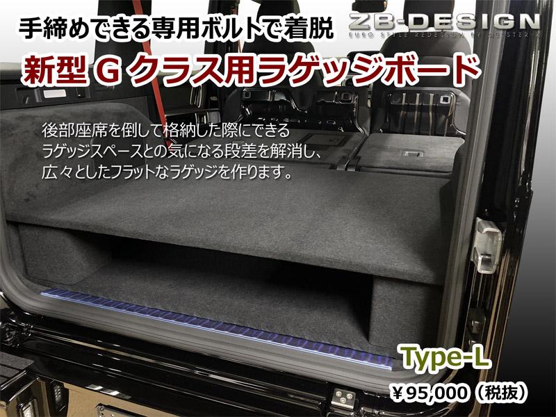 新型Gクラス用ラゲッジボードにロータイプの新製品(Type-L)を追加しました。